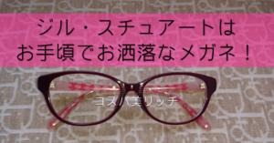 メガネがおすすめ