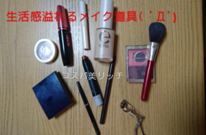専業主婦化粧品