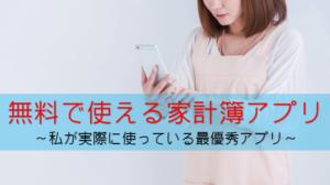家計簿アプリは無料以外ありえない!簡単、ほぼ自動できるのはコレ!