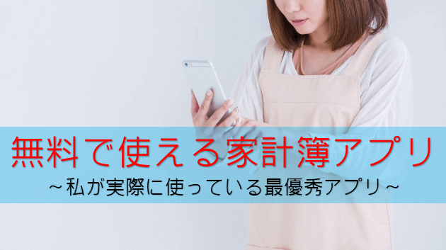 家計簿アプリは無料以外ありえない!簡単、自動化できるのはコレ!
