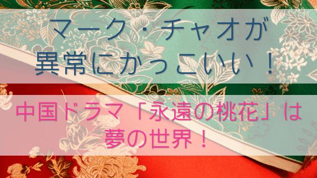 マーク・チャオがかっこいい!「永遠の桃花~三生三世」はおすすめ!